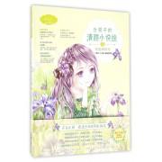 女孩子的清甜小说绘(3鸢尾蝴蝶号)/淑女文学馆清甜小说绘系列