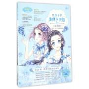 女孩子的清甜小说绘(4冰蓝花楹号)/淑女文学馆清甜小说绘系列
