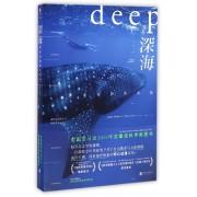 深海(探索寂静的未知修订版)