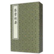 琴学练要(共4册)(精)