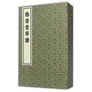 德音堂琴谱(共4册)(精)