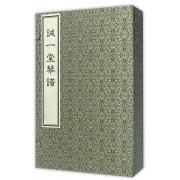 诚一堂琴谱(共4册)(精)
