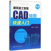 建筑施工管理CAD绘图快速入门(第2版)