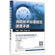 消防技术标准规范速查手册(精)