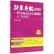 51单片机很简单--Proteus及汇编语言入门与实例