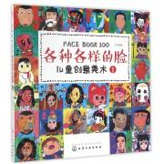 各种各样的脸(儿童创意美术1)