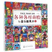 各种各样的脸(儿童创意美术2)