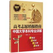 高考志愿填报指南(中国大学本科专业详解2017年)