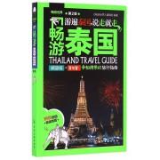 畅游泰国(第2版)/畅游世界