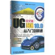 UG NX10.0中文版从入门到精通(附光盘)/UG NX工程设计与开发系列