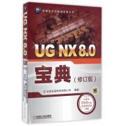 UG NX8.0宝典(附光盘修订版)/机械设计与智造宝典丛书