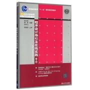 程序设计导引及在线实践(第2版21世纪大学本科计算机专业系列教材普通高等教育十一五国家级规划教材)