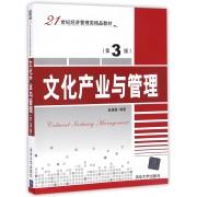 文化产业与管理(第3版21世纪经济管理类精品教材)