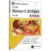 中文版Illustrator CC2015平面设计实用教程/计算机基础与实训教材系列