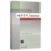 中国社会风习的百年变迁(百年中国社会风习变迁学术研讨会论文集)