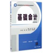 基础会计(第2版新编高职高专经济管理类规划教材)