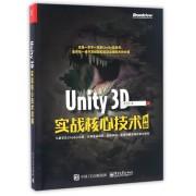 Unity3D实战核心技术详解