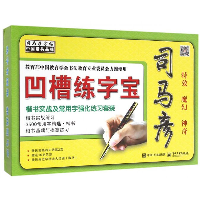 楷书实战及常用字强化练习套装(精)/司马彦凹槽练字宝