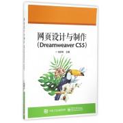 网页设计与制作(Dreamweaver CS5)