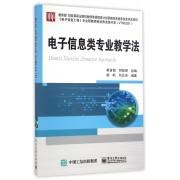 电子信息类专业教学法