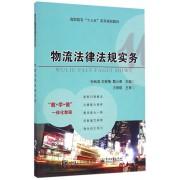 物流法律法规实务(高职高专十三五系列规划教材)