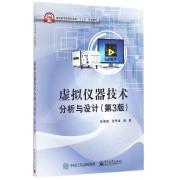 虚拟仪器技术分析与设计(第3版普通高等教育仪器类十三五规划教材)