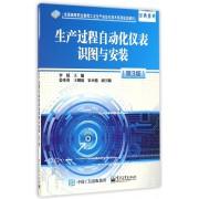 生产过程自动化仪表识图与安装(第3版全国高等职业教育工业生产自动化技术系列规划教材)/经典系列