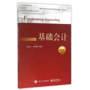 基础会计(第2版面向21世纪本科应用型经管规划教材)/财会系列