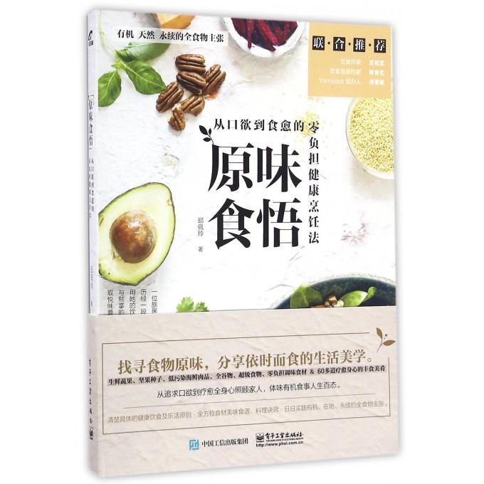 原味食悟(从口欲到食愈的零负担健康烹饪法)