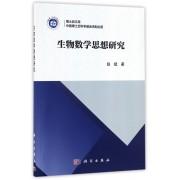 生物数学思想研究/博士后文库