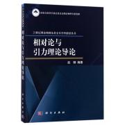 相对论与引力理论导论/21世纪理论物理及其交叉学科前沿丛书