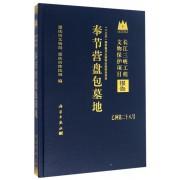 奉节营盘包墓地(乙种第28号)(精)/长江三峡工程文物保护项目报告