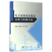电力系统电压稳定分析与控制方法