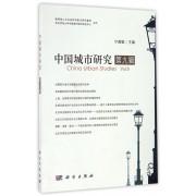 中国城市研究(第9辑)
