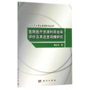 医院医疗资源利用效率评价及其适宜规模研究/当代卫生事业管理学术丛书