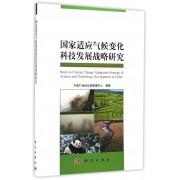 国家适应气候变化科技发展战略研究