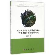 基于生态文明的我国城市森林多主体协同治理问题研究