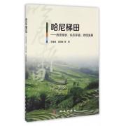 哈尼梯田--历史现状生态环境持续发展