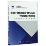 松嫩平原杨树防护林与农田土壤特性差异研究/博士后文库