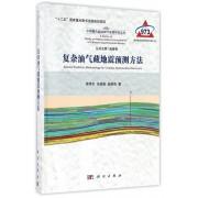 复杂油气藏地震预测方法(精)/中国叠合盆地油气成藏研究丛书