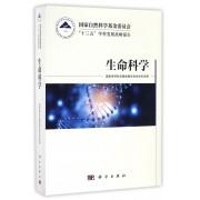 生命科学(国家自然科学基金委员会十三五学科发展战略报告)