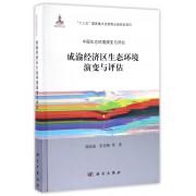 成渝经济区生态环境演变与评估(精)/中国生态环境演变与评估