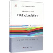 长江流域生态系统评估(精)/中国生态环境演变与评估