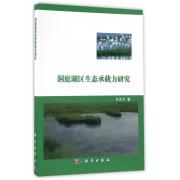 洞庭湖区生态承载力研究