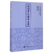 闲闲老人滏水文集/中国东北边疆历史文献丛书