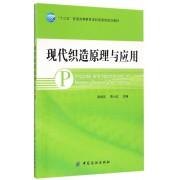 现代织造原理与应用(十三五普通高等教育本科部委级规划教材)