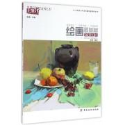 绘画最基础色彩静物(全国青少年美术辅导推荐教材)/主旋律美术系列丛书