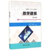 数学建模(第2版高等院校十三五规划教材)