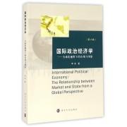 国际政治经济学--全球化视野下的市场与国家(第3版)