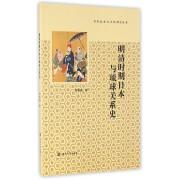 明清时期日本与琉球关系史/日本社会与文化研究丛书